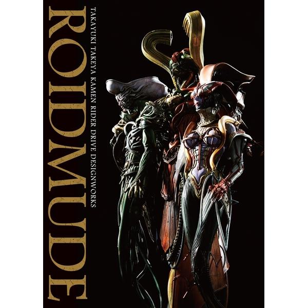 ROIDMUDE 竹谷隆之 仮面ライダードライブ デザインワークス 書籍 【同梱種別B】【ネコポス対応可】