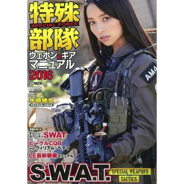特殊部隊ウェポン&ギアマニュアル2016 書籍 【同梱種別B】【ネコポス対応可】