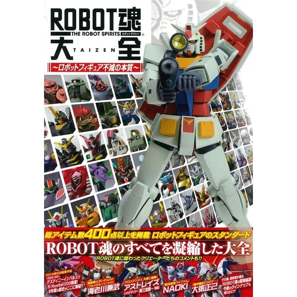 ROBOT魂大全 ~ロボットフィギュア不滅の本質 ~ 書籍 【同梱種別B】【ネコポス対応可】