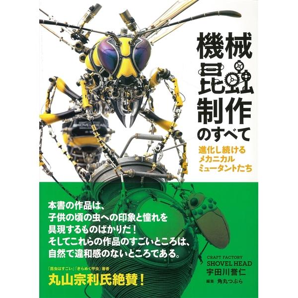 機械昆蟲制作のすべて 進化し続けるメカニカルミュータントたち 書籍 【同梱種別B】【ネコポス対応可】