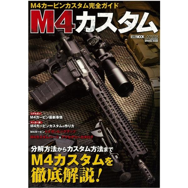 M4カスタム ~M4カービンカスタム完全ガイド~ 書籍 【同梱種別B】【ネコポス対応可】