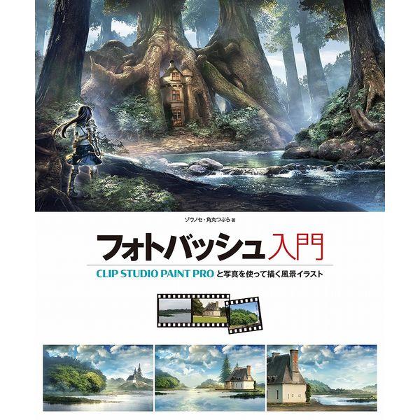 フォトバッシュ入門 CLIP STUDIO PAINT PROと写真を使って描く風景イラスト 【書籍】