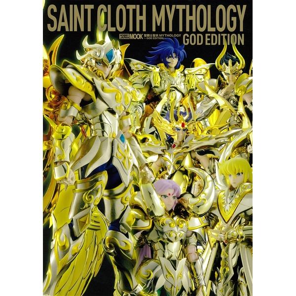 聖闘士聖衣MYTHOLOGY~GOD EDITION~ 書籍 【同梱種別B】【ネコポス対応可】