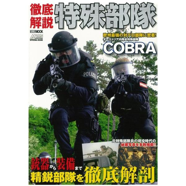 徹底解説 特殊部隊 書籍 【同梱種別B】【ネコポス対応可】