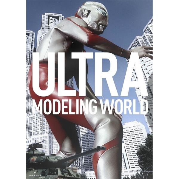ウルトラモデリングワールド 書籍 【同梱種別B】【ネコポス対応可】