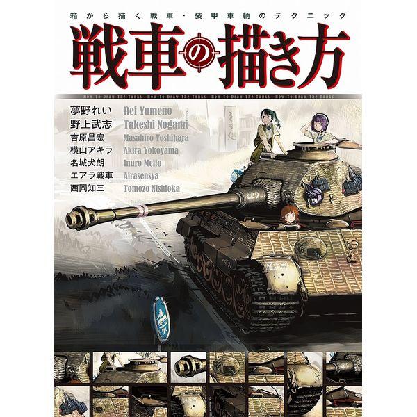 戦車の描き方 箱から描く戦車・装甲車輌のテクニック 【書籍】