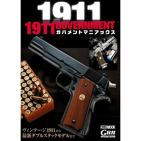 1911 GOVERNMENT ガバメントマニアックス 書籍 【同梱種別B】【ネコポス対応可】