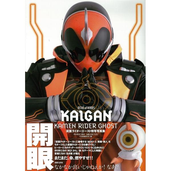 仮面ライダーゴースト 特写写真集 KAIGAN 書籍 【同梱種別B】