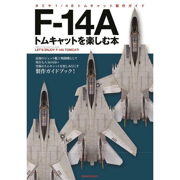 F-14Aトムキャットを楽しむ本 1/48トムキャット製作ガイド 書籍 【同梱種別B】 【ネコポス対応可】