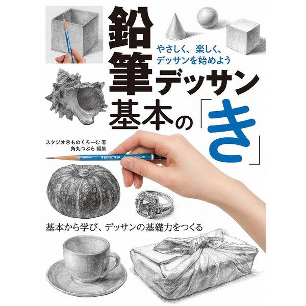 鉛筆デッサン基本の「き」 やさしく、楽しく、デッサンを始めよう 【書籍】
