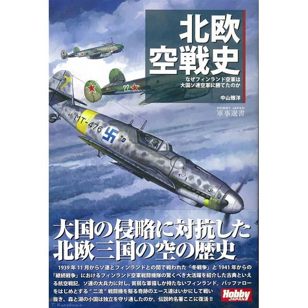 北欧空戦史 なぜフィンランド空軍は大国ソ連空軍に勝てたのか 書籍 【同梱種別B】