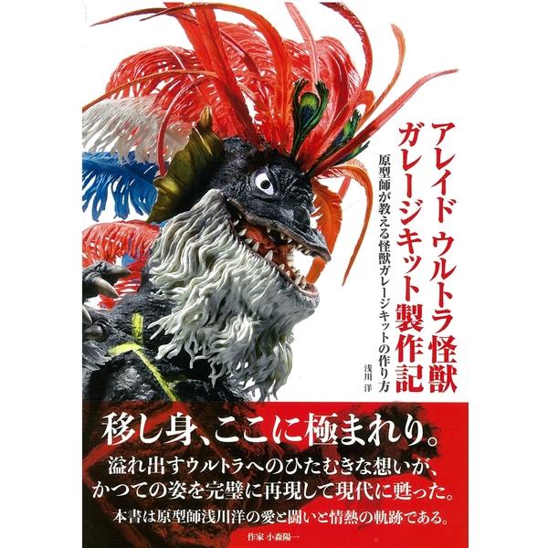 アレイド ウルトラ怪獣ガレージキット製作記 書籍 【同梱種別B】【ネコポス対応可】