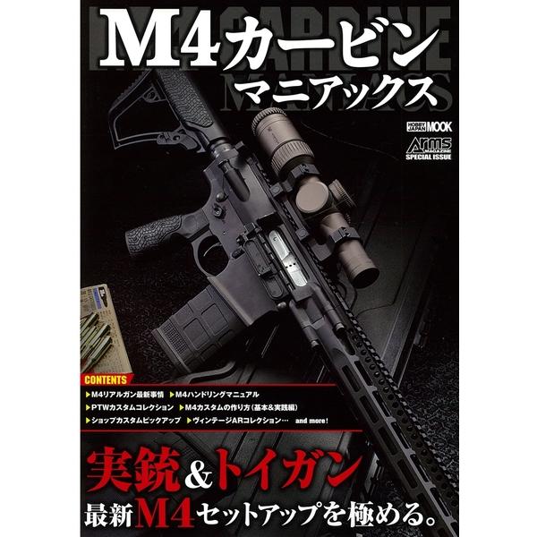 M4カービンマニアックス 書籍 【同梱種別B】【ネコポス対応可】