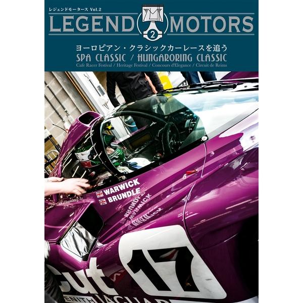LEGEND MOTORS 02 ヨーロピアン・クラシックカーレースを追う SPA CLASSIC&HUNGARORING CLASSIC 書籍 【同梱種別B】【ネコポス対応可】