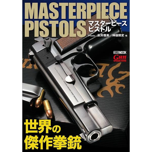 マスターピースピストル~世界の傑作拳銃~ 【書籍】