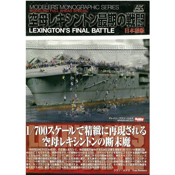 LEXINGTON'S FINAL BATTLE日本語版 空母レキシントン最期の戦闘 書籍 【同梱種別B】 【ネコポス対応可】
