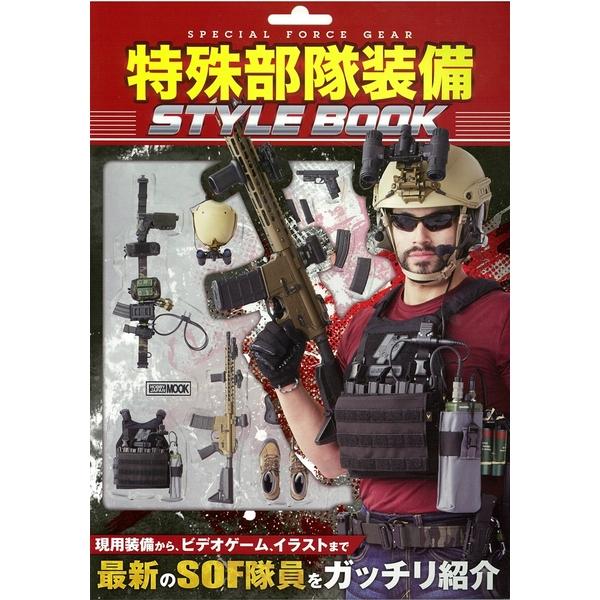 特殊部隊装備 STYLE BOOK 書籍 【同梱種別B】【ネコポス対応可】