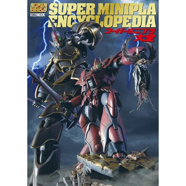 スーパーミニプラ大全 書籍 【同梱種別B】【ネコポス対応可】