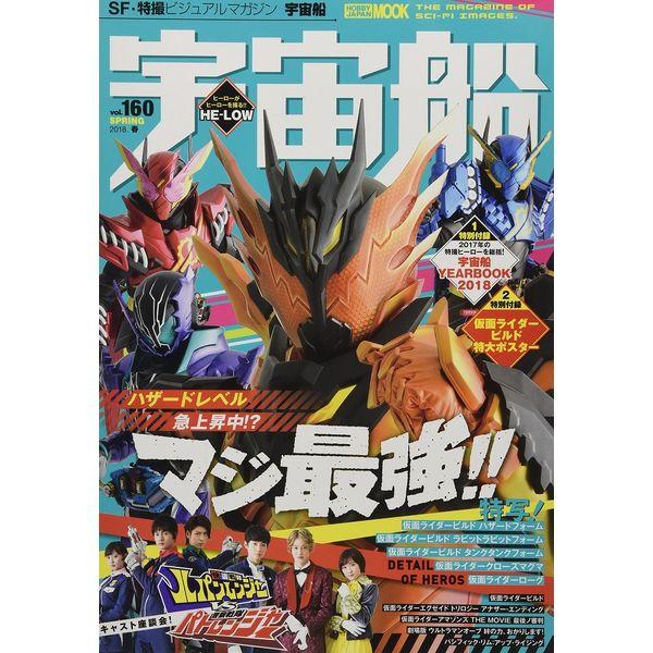 宇宙船vol.160 書籍 【同梱種別B】【ネコポス対応可】