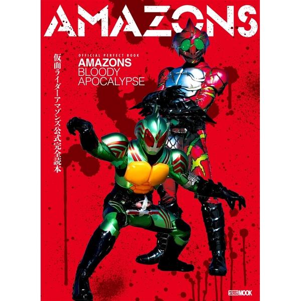仮面ライダーアマゾンズ公式完全読本 書籍 【同梱種別B】【ネコポス対応可】