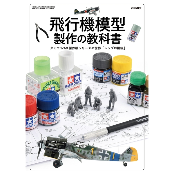 飛行機模型製作の教科書 タミヤ1/48 傑作機シリーズの世界「レシプロ機編」 書籍 【同梱種別B】 【ネコポス対応可】