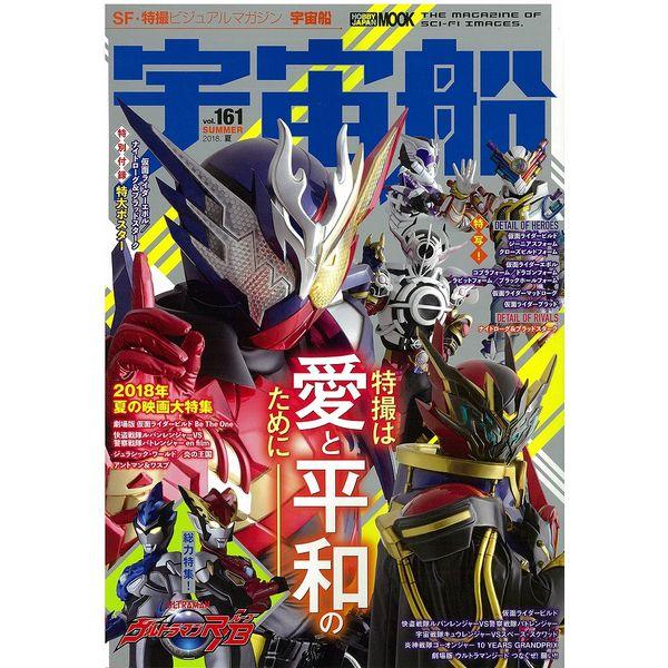 宇宙船vol.161 書籍 【同梱種別B】【ネコポス対応可】