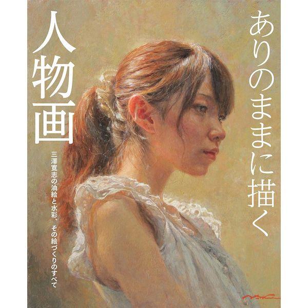 ありのままに描く人物画 三澤寛志の油絵と水彩、その絵づくりのすべて 【書籍】