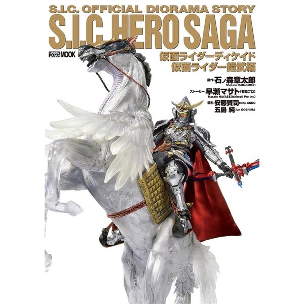 S.I.C.HERO SAGA 仮面ライダーディケイド/仮面ライダー鎧武編 書籍 【同梱種別B】【ネコポス対応可】