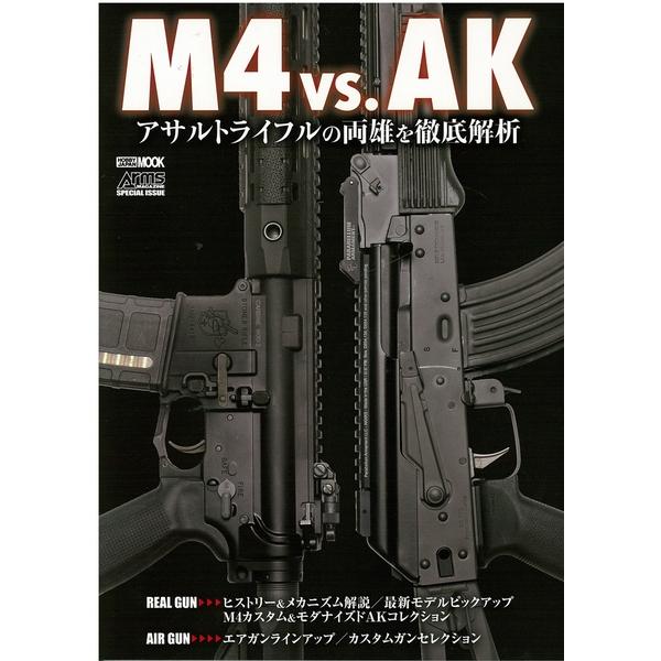 M4 vs. AK アサルトライフルの両雄を徹底解析 書籍 【同梱種別B】【ネコポス対応可】