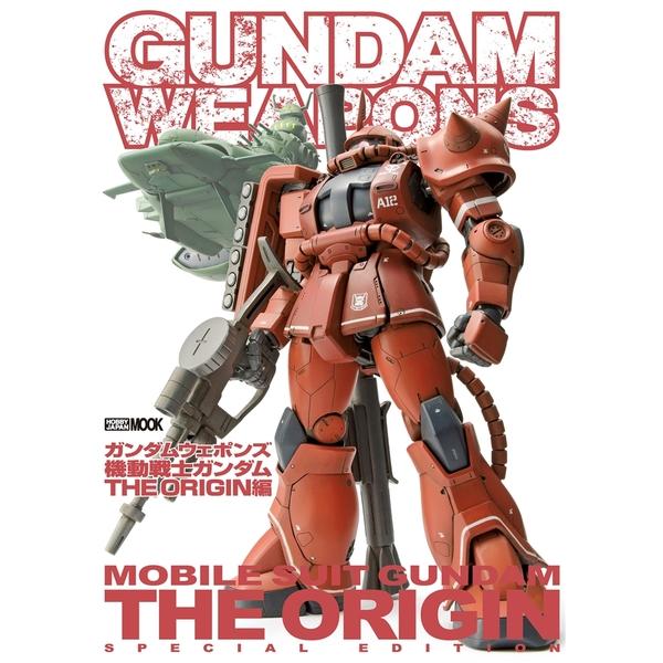 ガンダムウェポンズ 機動戦士ガンダム THE ORIGIN編 書籍 【同梱種別B】 【ネコポス対応可】