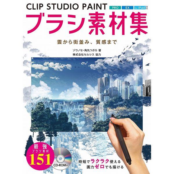 CLIP STUDIO PAINTブラシ素材集 雲から街並み、質感まで 【書籍】