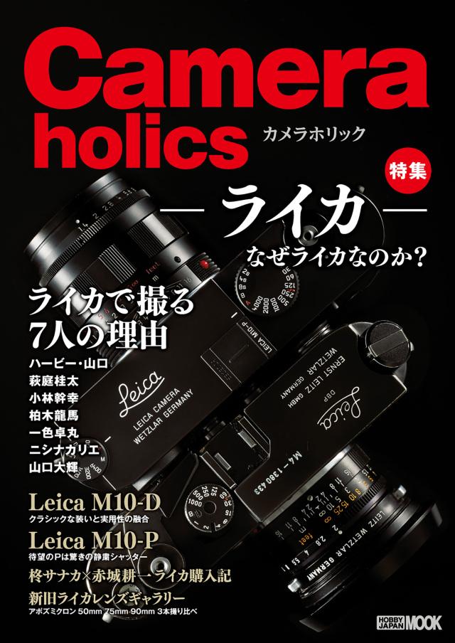 ホビージャパン CAMERAHOLICS(カメラホリック)【同梱種別A】 専門書籍 9784798618159