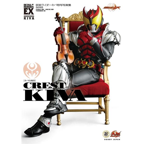 仮面ライダーキバ特写写真集 CREST of KIVA[復刻版] 書籍 【同梱種別B】【ネコポス対応可】