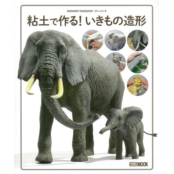 粘土で作る!いきもの造形 書籍 【同梱種別B】【ネコポス対応可】