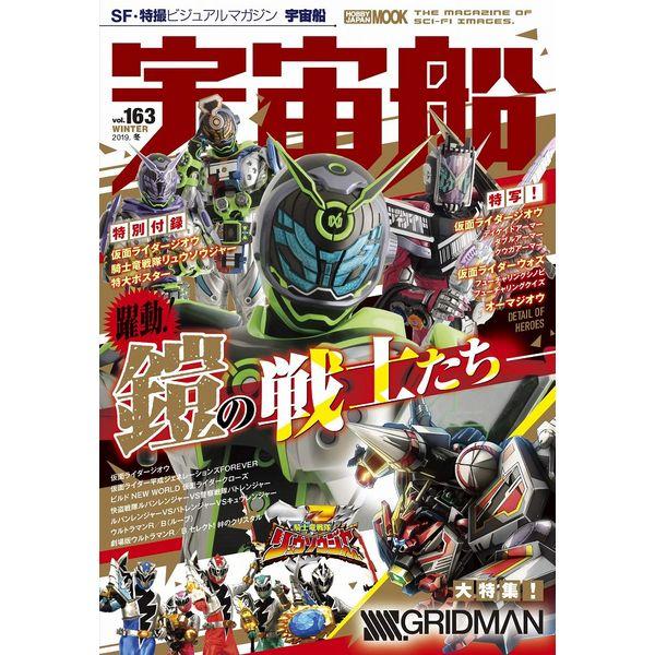宇宙船vol.163 書籍 【同梱種別B】【ネコポス対応可】