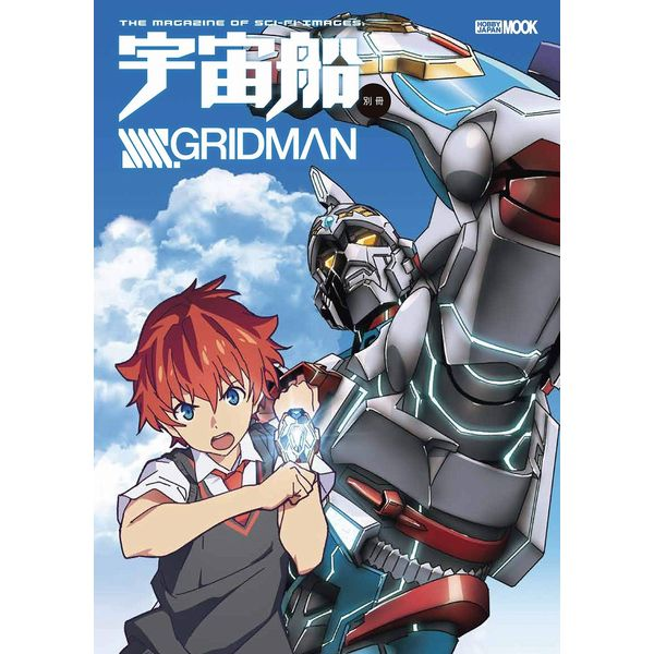 宇宙船別冊 SSSS.GRIDMAN 書籍 【同梱種別B】【ネコポス対応可】