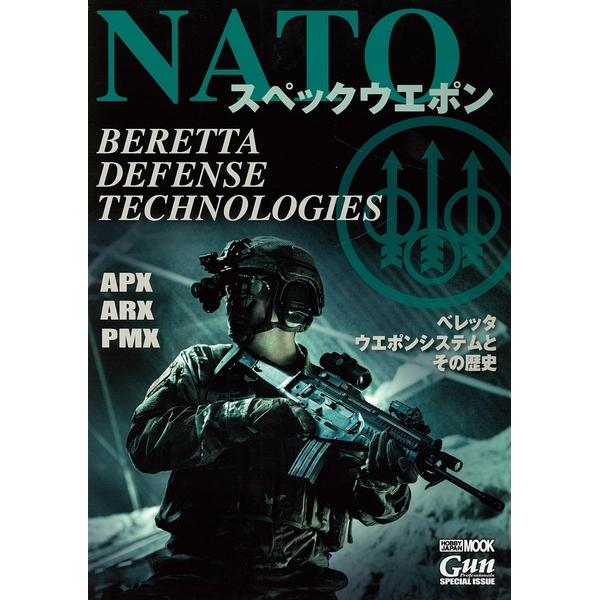 NATOスペックウエポン 書籍 【同梱種別B】【ネコポス対応可】