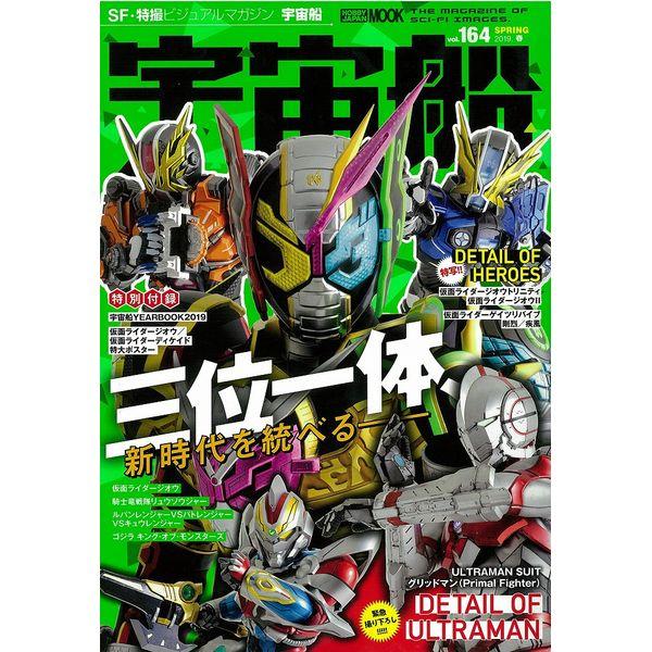 宇宙船vol.164 書籍 【同梱種別B】【ネコポス対応可】