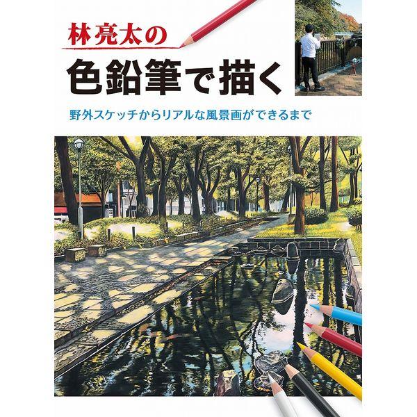 林亮太の色鉛筆で描く 野外スケッチからリアルな風景画ができるまで 【書籍】