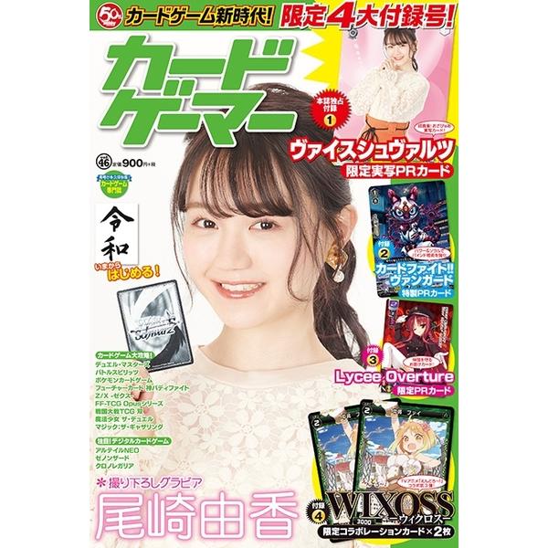 カードゲーマーVol.46 書籍 【同梱種別B】 【ネコポス対応可】