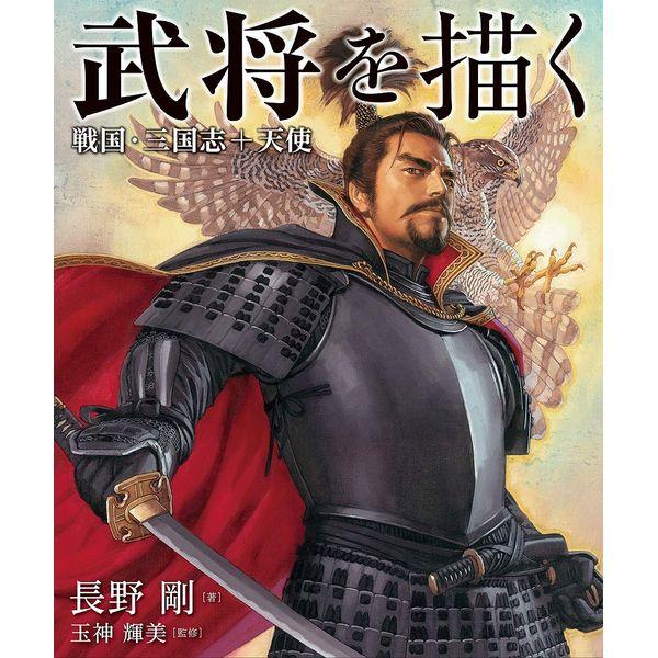 武将を描く 戦国・三国志+天使 【書籍】