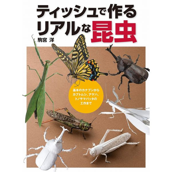 ティッシュで作るリアルな昆虫 基本のカナブンからカブトムシ、アゲハ、トノサマバッタの工作まで 書籍 【同梱種別B】【ネコポス対応可】