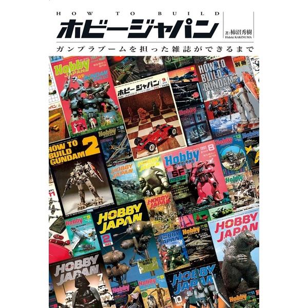HOW TO BUILD ホビージャパン ガンプラブームを担った雑誌ができるまで 書籍 【同梱種別B】【ネコポス対応可】