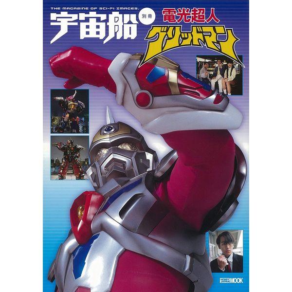 宇宙船別冊 電光超人グリッドマン 書籍 【同梱種別B】【ネコポス対応可】