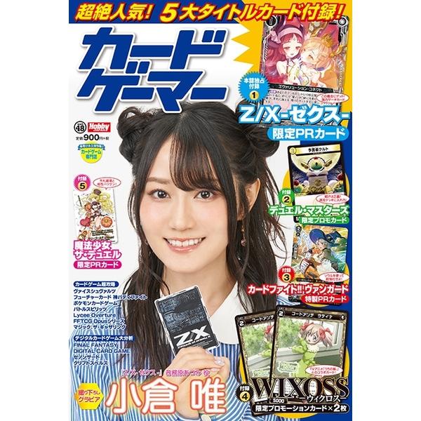 カードゲーマーVol.48 書籍 【同梱種別B】 【ネコポス対応可】