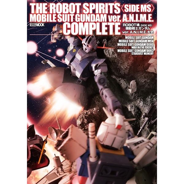 ROBOT魂《SIDE MS》機動戦士ガンダムver.A.N.I.M.E.大全 書籍 【同梱種別B】【ネコポス対応可】