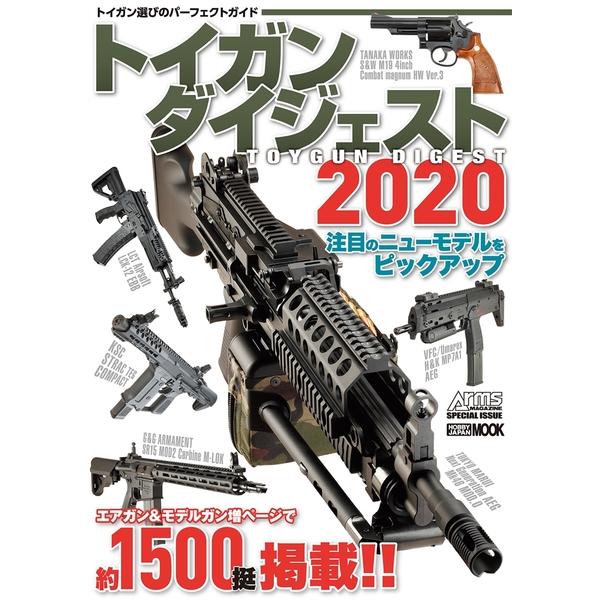 トイガンダイジェスト2020 書籍 【同梱種別B】【ネコポス対応可】