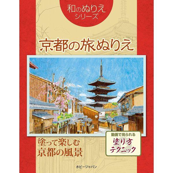 和のぬりえ 京都の旅ぬりえ 書籍 【同梱種別B】【ネコポス対応可】