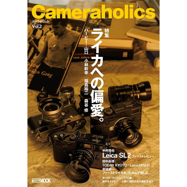 Cameraholics Vol.2 書籍 【同梱種別B】 【ネコポス対応可】