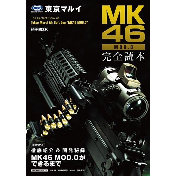 東京マルイ MK46 MOD.0 完全読本 書籍 【同梱種別B】【ネコポス対応可】